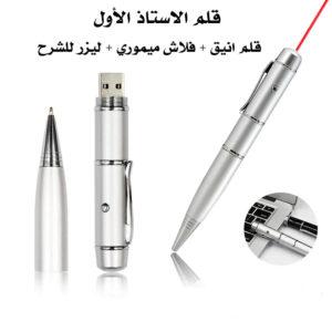 791651c45 قلم المعلم : فلاش ميموري+قلم +ليزر شرح