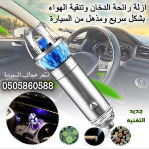 0ca36bab5 جهاز تنقية الهواء بالسيارة يزيل رائحة السجائر والغبار والمكيف والميكروبات
