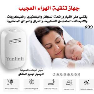 c1ddaf779 جهاز تنقية الهواء من الغبار والدخان والغازات السامة والميكروبات بالمنزل