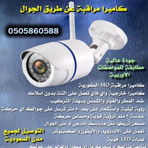 5388d7376 كاميرا خارجية لمراقبة المنزل على جوالك واي فاي