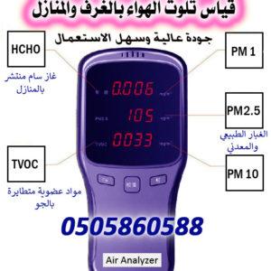 ca82befae جهاز قياس تلوث الهواء بالمنازل والمكاتب الأصلي